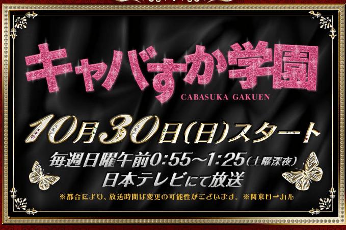画像引用:http://www.ntv.co.jp/kyabasuka/
