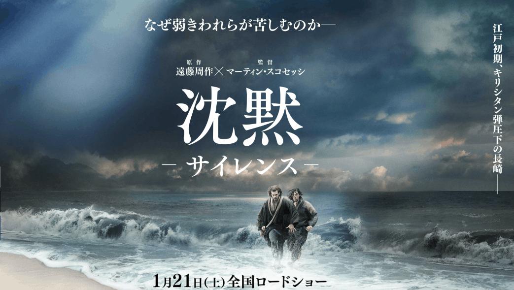 『沈黙ーサイレンスー』日本人俳優はノミネートな …
