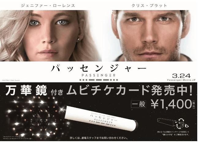 出展:http://www.passenger-movie.jp/news/
