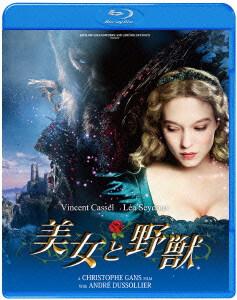 ※美女と野獣【Blu-ray】