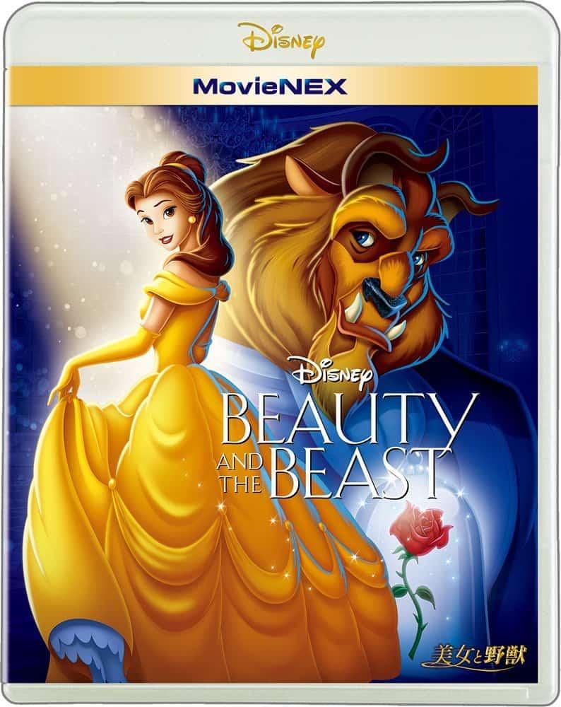 ※美女と野獣 MovieNEX ブルーレイ+DVDセット