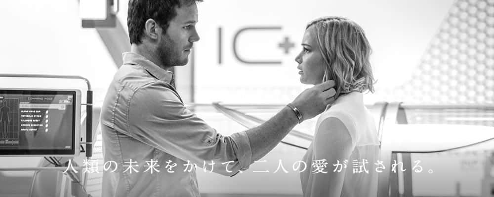 出典:http://www.passenger-movie.jp/