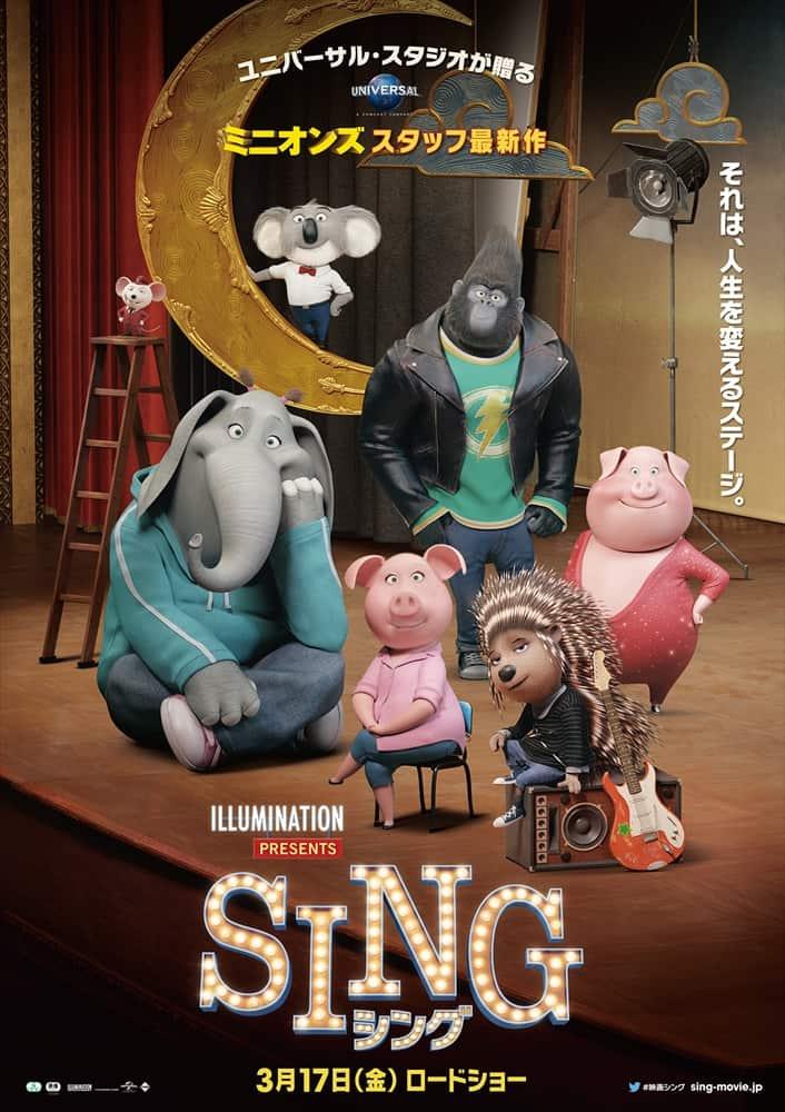 映画「sing/シング」のあらすじとは? 制作スタッフも豪華?