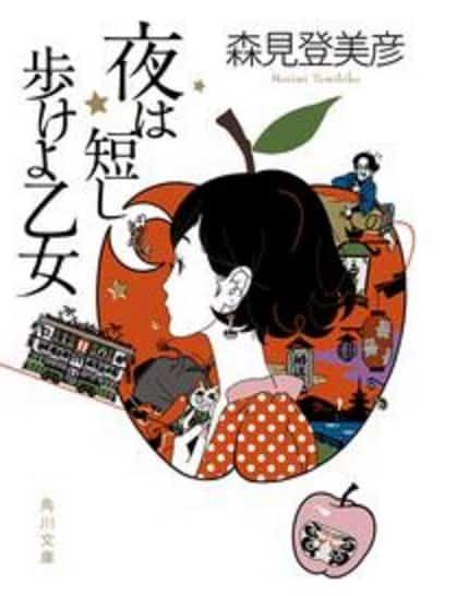 映画「夜は短し歩けよ乙女」あらすじや星野源の役は?(ネタバレなし)