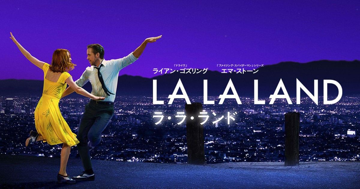 アカデミー賞受賞!? 映画「ラ・ラ・ランド」海外評価や日本公開日は?