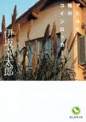 映画化された伊坂幸太郎おすすめ作品 第1位 アヒルと鴨のコインロッカー