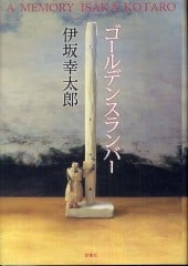 映画化された伊坂幸太郎おすすめ作品 第3位 ゴールデンスランバー