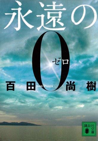 大ヒット映画も! 今だから選ぶ百田尚樹のおすすめ作品ランキングベスト5