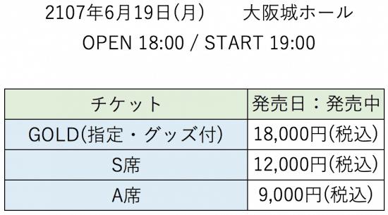 【追加公演が決定!】ゼインの来日ライブ情報!