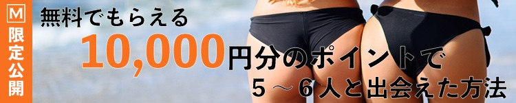 10,000円分のポイントがもらえるアプリ3選