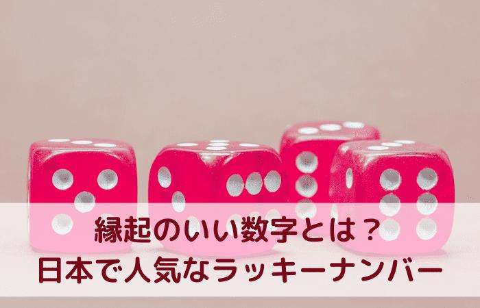 縁起がいい数字とは?日本で人気なラッキーナンバー